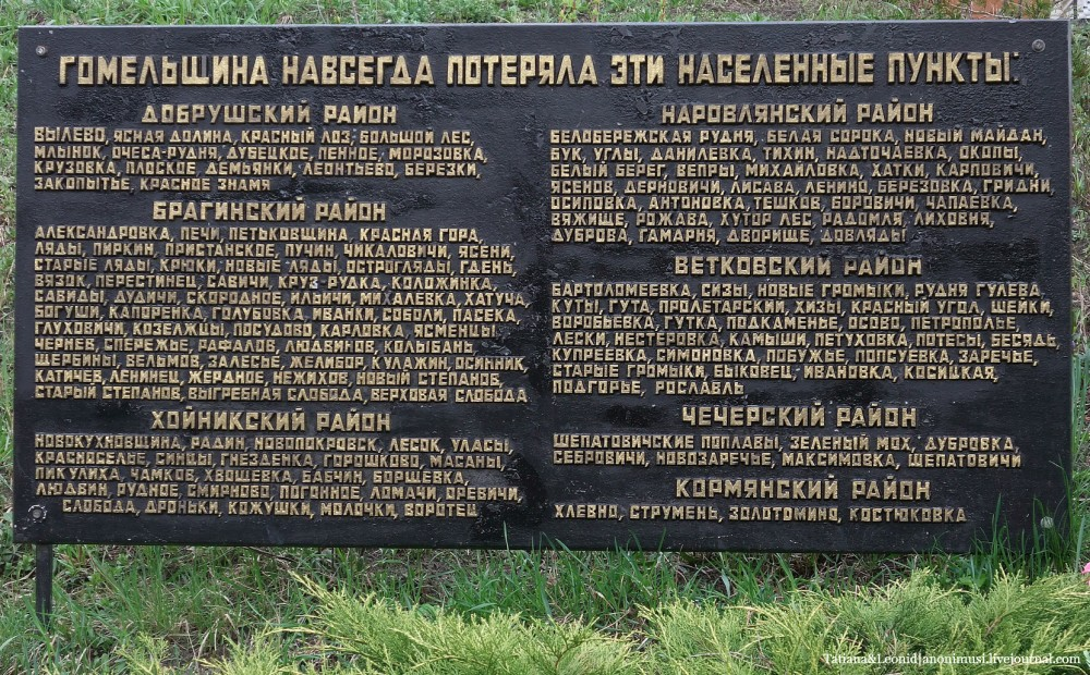 memoriale Chrnobyl